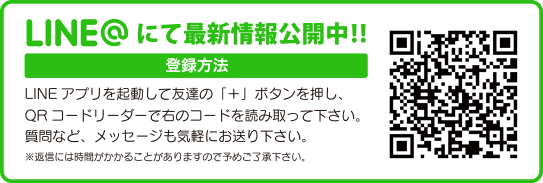 LINE@にて最新情報公開中!